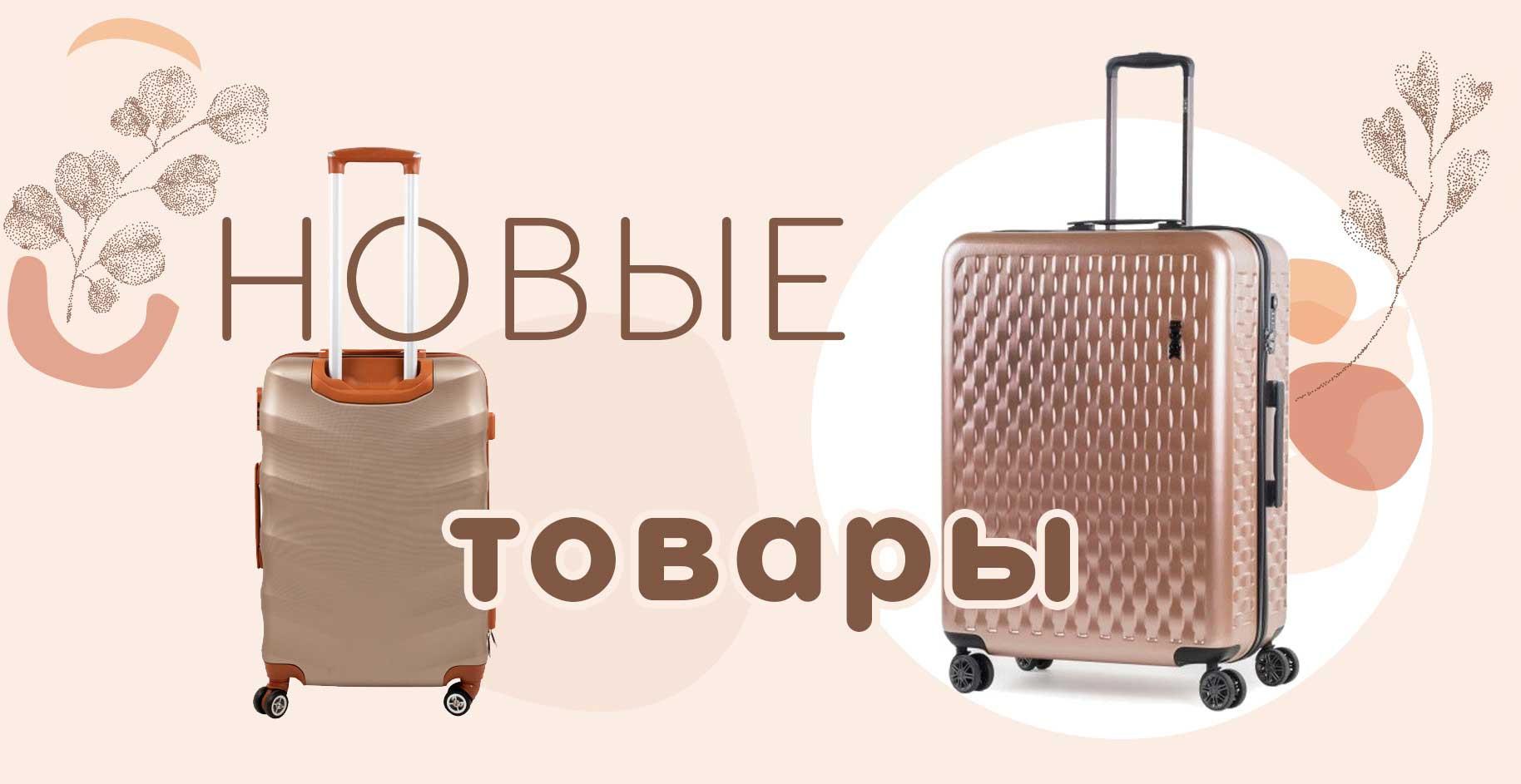 Новые модели сумок, рюкзаков, клатчей, кошельков для женщин, мужчин и детей!