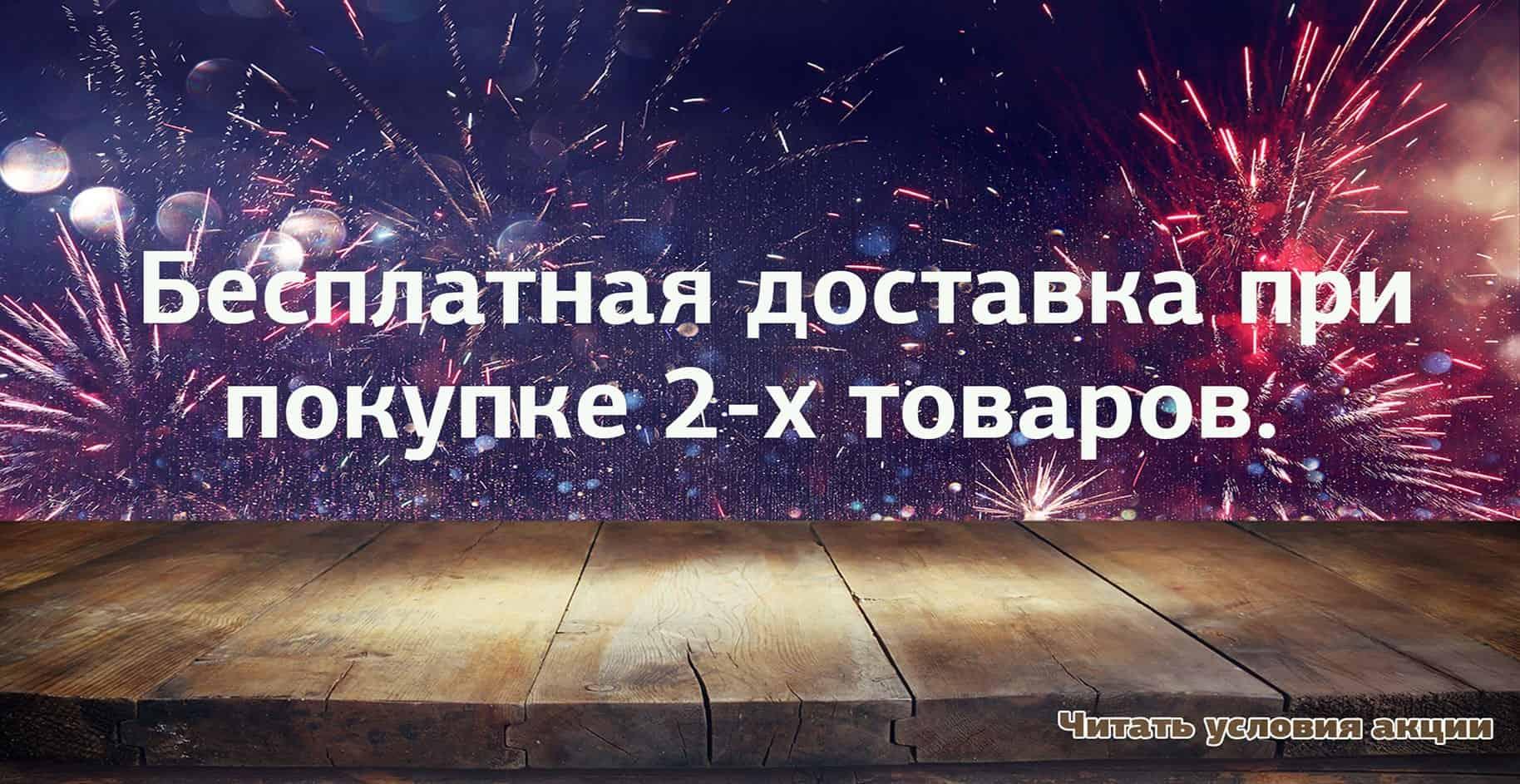 Бесплатная доставка на склад Новой почты при покупке 2-х любых товаров!