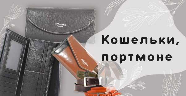 Новые кошельки и портмоне в интернет магазине Stunner