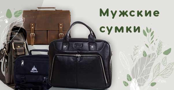 Новые мужские сумки в интернет магазине Stunner