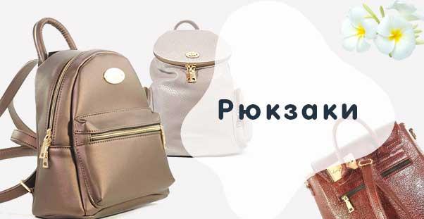 Новые рюкзаки в интернет магазине Stunner